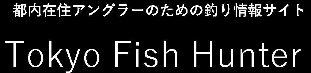 都内在住アングラーのための釣り情報サイト「Tokyo FIsh Hunter」
